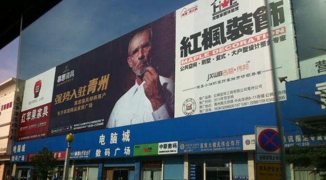 Random Laowai, Qingzhou City Ad