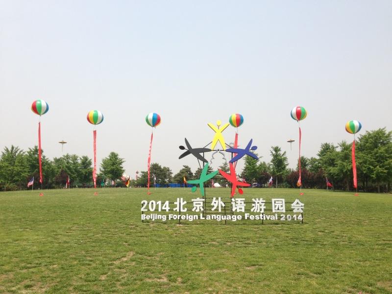 DFWorldFestival2014