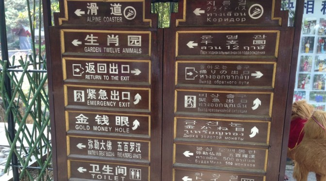 Signs in Six Languages, Beijing